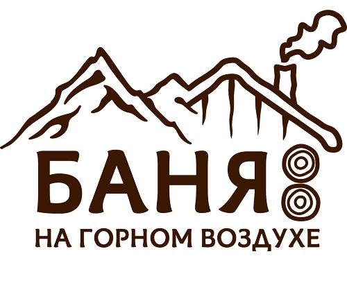 Баня на Горном Воздухе